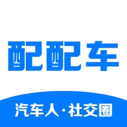 深圳配配车平台