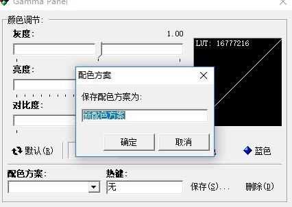 gamma panel汉化版(屏幕亮度调节工具) v1.0.0.20 免安装版
