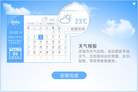 嘀嗒日历软件