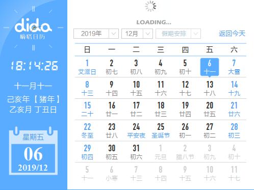 嘀嗒日历软件 v1.0.0.12 官方版