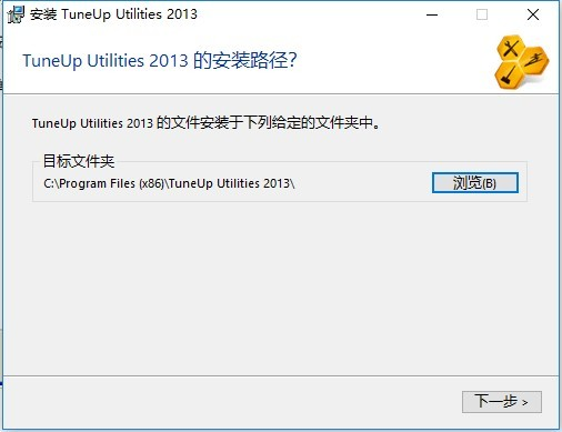 tuneuputilities2013电脑版