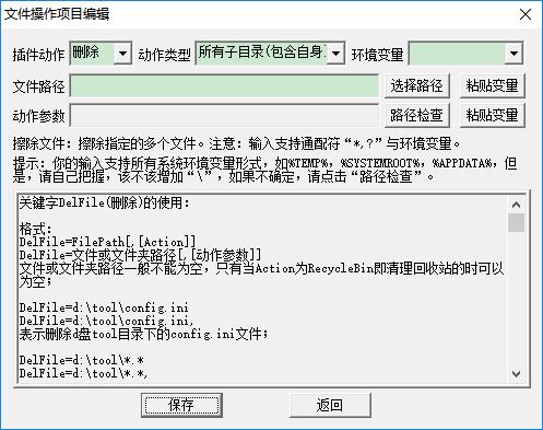 wywz控制台(无影无踪) v5.1 绿色版