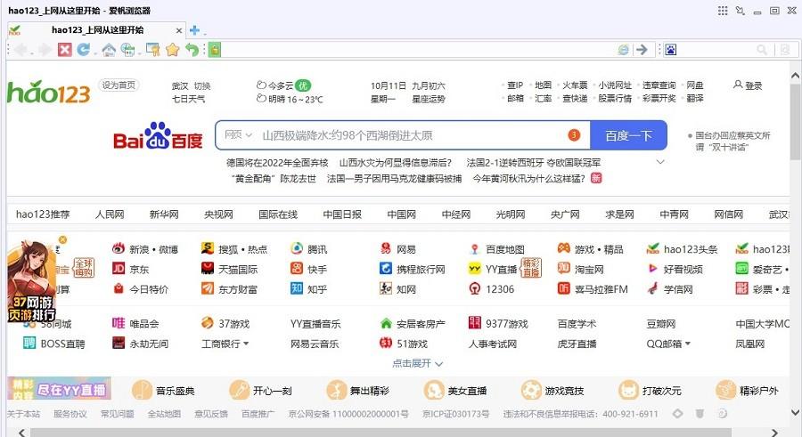 avant browser2021最新版(爱帆浏览器) v3.17.2020 免安装版