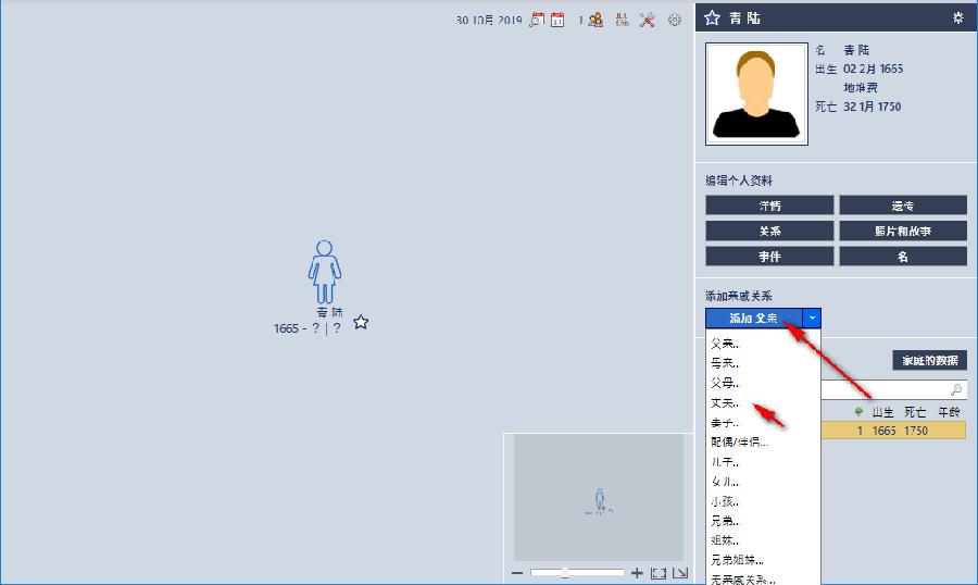 familytree家谱图画中文版 v10.9.2.0 官方版