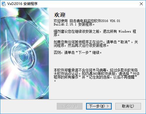 目击者电脑监控软件 v26.1 免费版