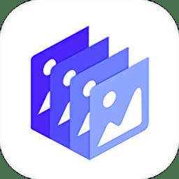 团队相册app