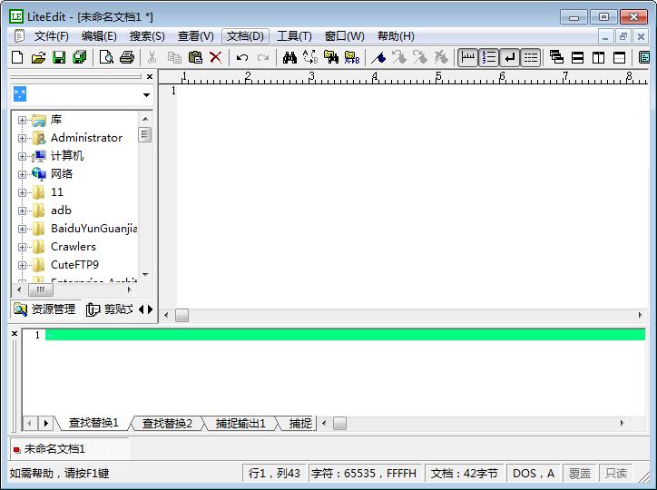 liteedit最新版(小巧的文本编辑工具) v1.20 绿色版