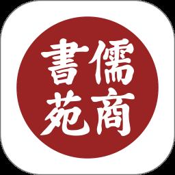 儒商书苑官方版