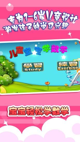 儿童宝宝学数学app