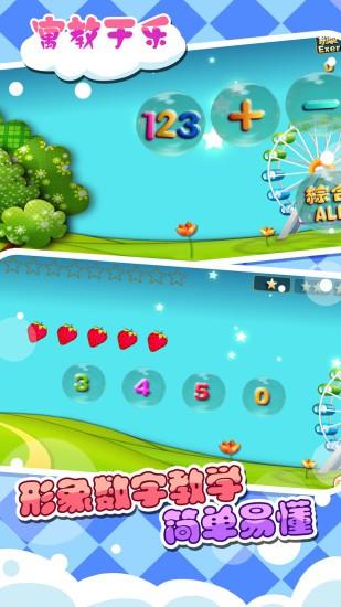 儿童宝宝学数学手游 v2.24 安卓版