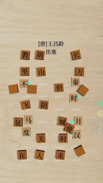 鹅落诗方块手游 v0.8.1 安卓版
