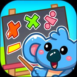 儿童宝宝学数学手游