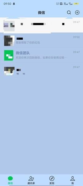 微信美化版app