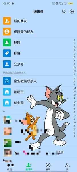 微信美化版最新版 v8.0.15 安卓版