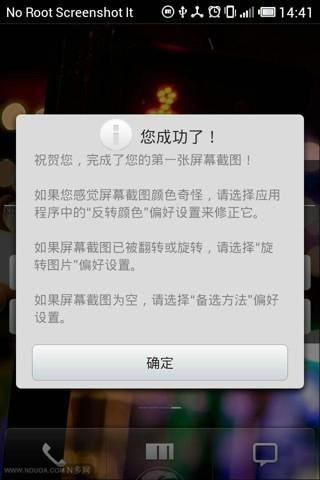 no root screenshot it 汉化版