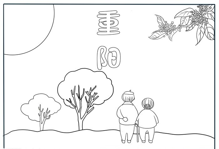 重阳节手抄报简单又漂亮 2021高清无水印版