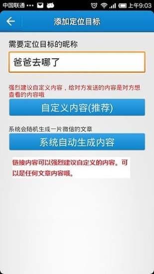 云上寻亲宝app(云上万能定位) v17.03.31 安卓版