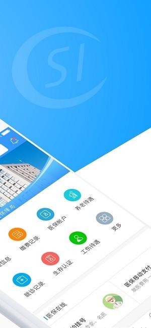 东阳人社手机版 v1.10.0 安卓版