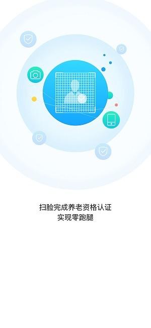 东阳人社app