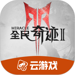 全民奇迹2云游戏最新版