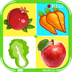 儿童学蔬果游戏