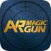 ar魔力枪游戏软件