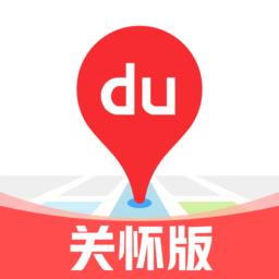 百度地图关怀版app