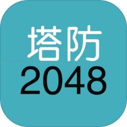 单机塔防2048游戏