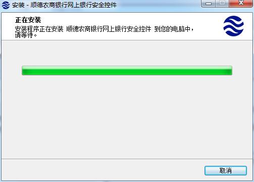 顺德农商银行网上银行安全控件pc版 v2.4.27.0 正版