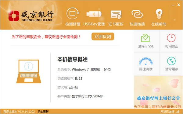 盛京银行网银助手最新版 v1.0.14 1202 电脑官方版