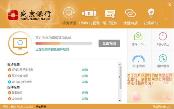 盛京银行网银助手软件