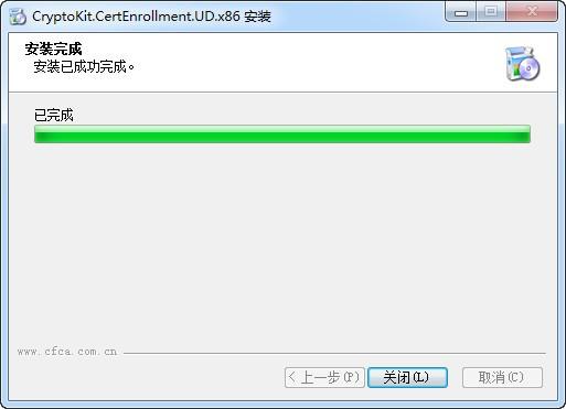 贵阳银行网银数字证书最新版 v3.2.4 电脑官方版