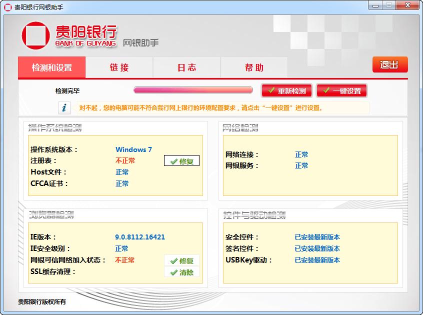 贵阳银行网银数字证书软件