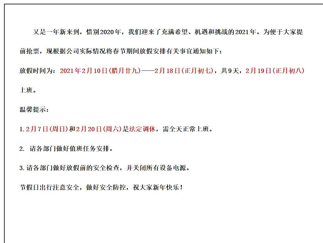 春节放假通知模板范文