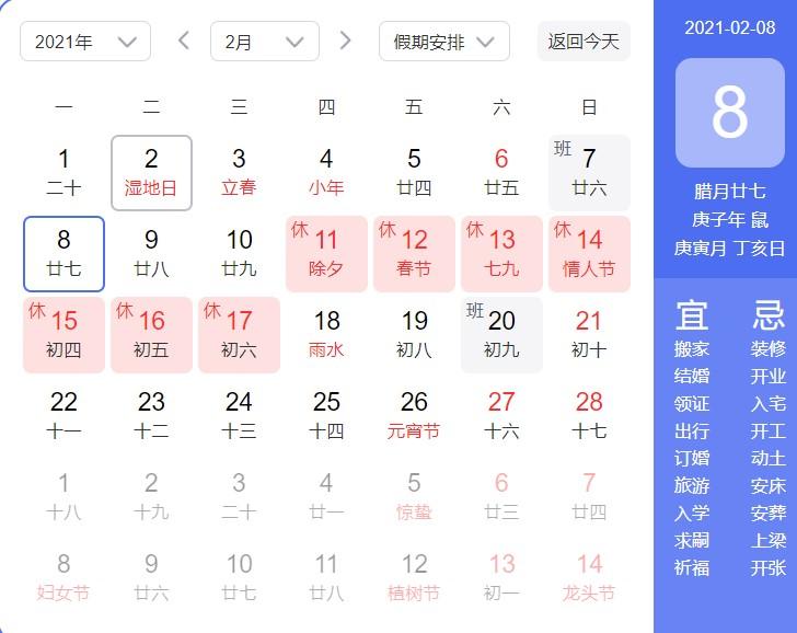 春节放假通知2021模板 简短版