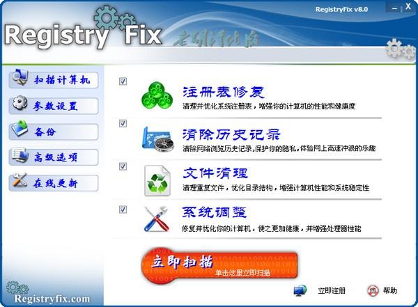 registryfix汉化版(注册表系统清理) v8.0 官方版