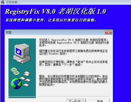 registryfix软件