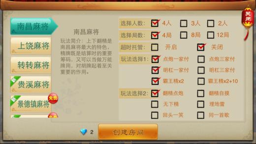 皮皮江西麻将官方版 v1.1 安卓版