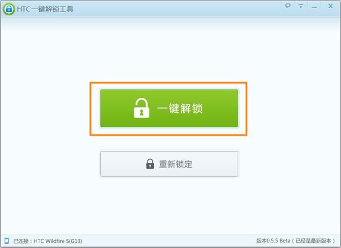htc一键解锁工具 v0.5.7 免费版