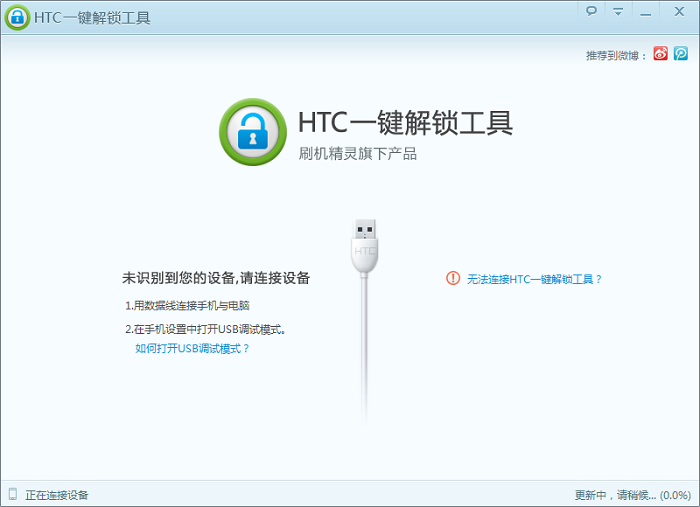 htc一键解锁工具官方版