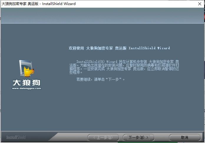 大狼狗加密专家 v2.0.1.5 免费版