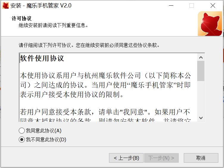 魔乐手机管家web版 v2.0 电脑版
