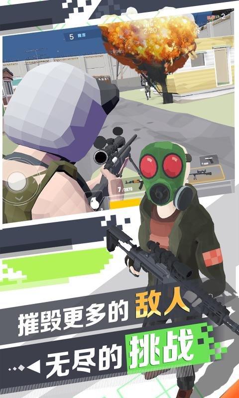 荣耀精英2枪林弹雨手机版 v1.0.1 安卓最新版