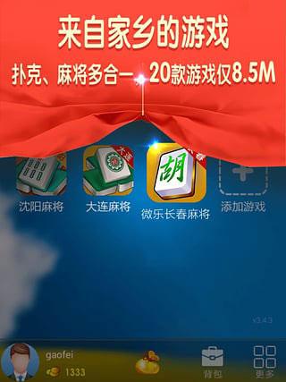 微乐长春麻将最新版 v3.5.3 安卓官方版