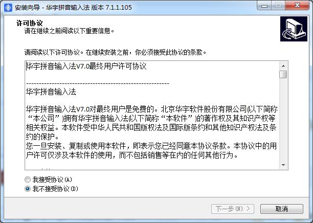 紫光华宇拼音输入法正版 v7.1.1.105 最新版