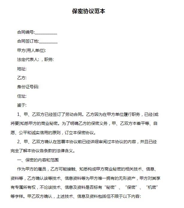员工保密协议书完整版