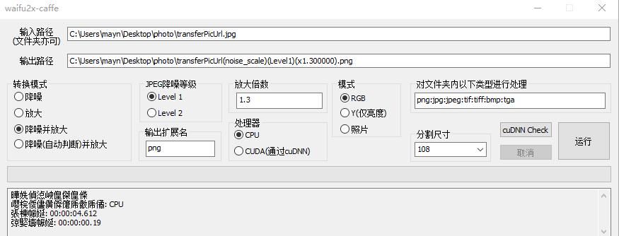 waifu2x pc版