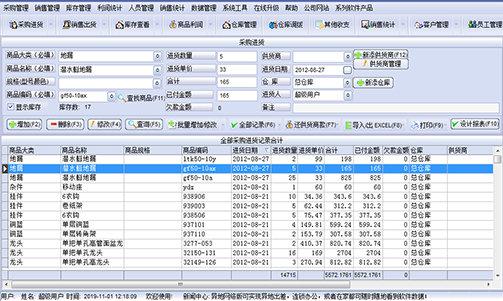 会员管理系统免费版 官方版
