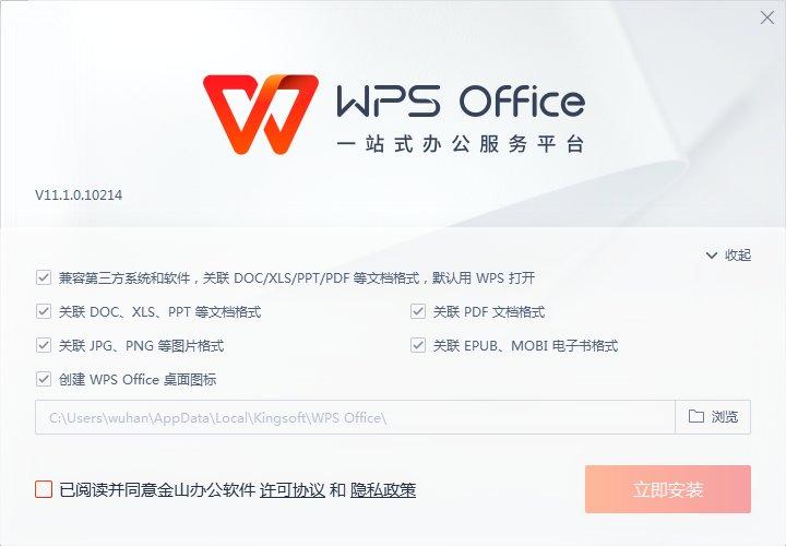 wps office电脑版