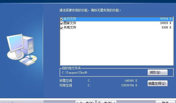 天正结构2013正式版 官方版